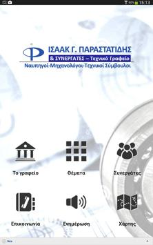 Parastatidis Isaak poster