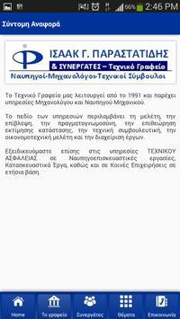 Parastatidis Isaak apk screenshot