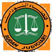 السوابق القضائية السودانية icon