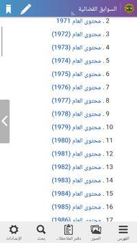 السوابق القضائية السودانية apk screenshot