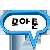 모아툰 icon