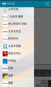 모아툰 apk screenshot