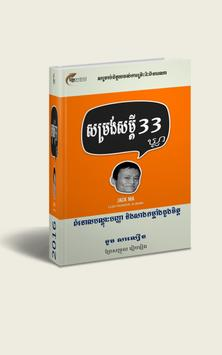 Jack Ma Quotes in Khmer poster
