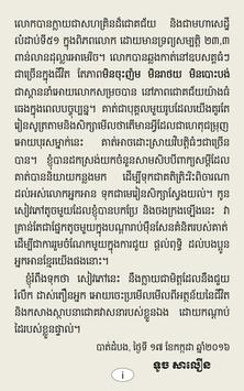Jack Ma Quotes in Khmer apk screenshot