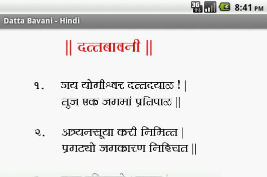 Datta Bavani - Hindi apk screenshot