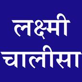 Laxmi Chalisa - Hindi icon
