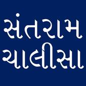 Santram Chalisa - Gujarati icon