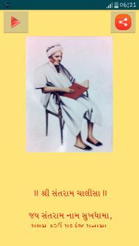 Santram Chalisa - Gujarati poster