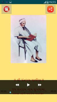 Santram Chalisa - Gujarati apk screenshot