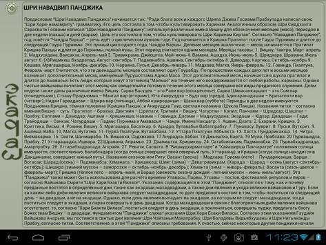 Календарь Экадаши apk screenshot
