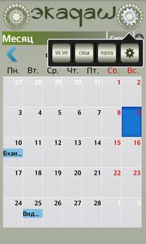Календарь Экадаши poster