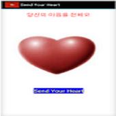 당신의 마음을 전해요(LJS) icon