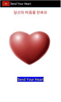 당신의 마음을 전해요(LJS) poster