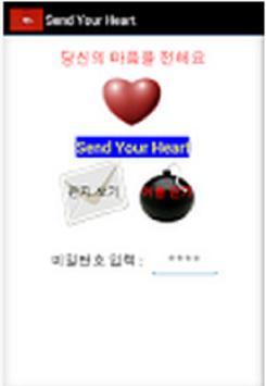 당신의 마음을 전해요(LJS) apk screenshot