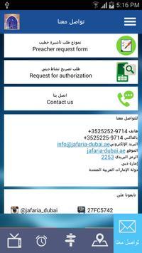 Jafaria Dubai apk screenshot