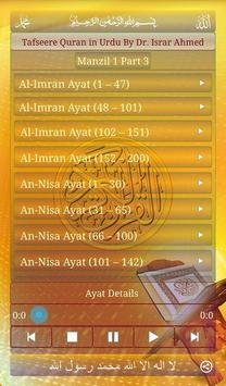 Tafseer-e-Quran 1-3 poster