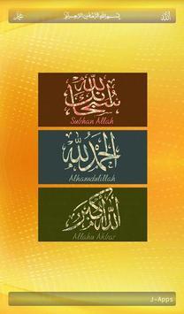 Tafseer-e-Quran 1-3 apk screenshot