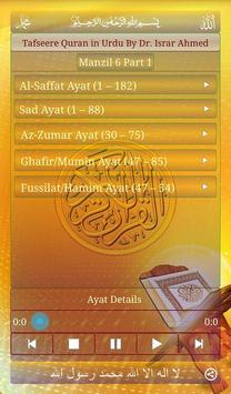Tafseer-e-Quran 6-1 poster