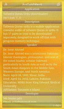 Tafseer-e-Quran Urdu apk screenshot