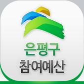 은평구 참여예산 정책제안 icon