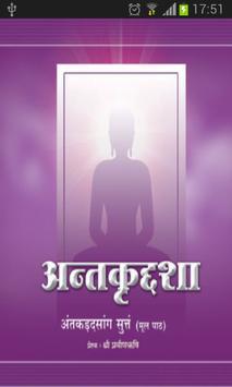 Jain Agam Antagad Sutra poster
