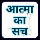 Aatma Ka Sach : आत्मा का सच icon