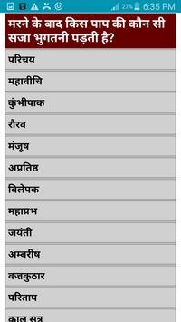 Aatma Ka Sach : आत्मा का सच apk screenshot