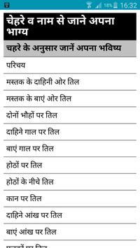 Chehre ya Naam Se Jane Bhagya poster