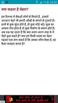 Chehre ya Naam Se Jane Bhagya apk screenshot