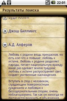 Quotes Collection (Rus) apk screenshot