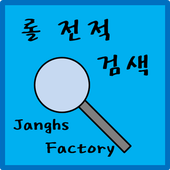 롤 전적검색 (여러 사이트) icon