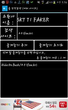 롤 전적검색 (여러 사이트) apk screenshot