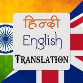 हिंदी To English Translation icon
