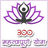 300 महत्वपूर्ण योग icon