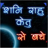 शनि राहु केतु से बचे icon