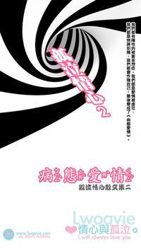 《病態愛情》孤泣◎著 poster