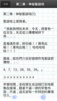 《舊同學聚會》孤泣◎著 apk screenshot
