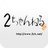 2ch - ショートカット icon