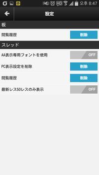 2ch - ショートカット apk screenshot
