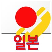 일본(japan) 국제전화 - 무료국제전화 체험 icon