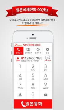 일본(japan) 국제전화 - 무료국제전화 체험 apk screenshot