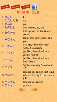 Japanese In Use apk screenshot
