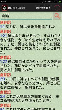 Japanese English Audio Bible apk screenshot
