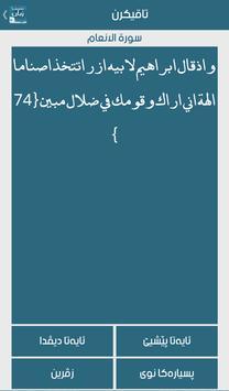 تفسير القران tafsira jyan apk screenshot