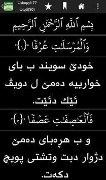 تفسير القران tafsira sanahi apk screenshot