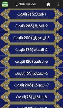 قران tafsira sanahi shiret poster