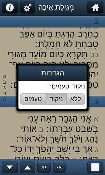 מגילת איכה - גלילה אוטומטית apk screenshot