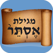Megilat Esther | מגילת אסתר icon