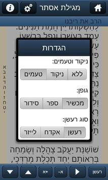 Megilat Esther | מגילת אסתר apk screenshot