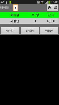 제이포스 스마트폰 주문기 apk screenshot